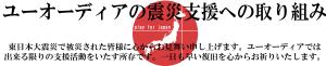 ユーオーディアの震災支援への取り組み