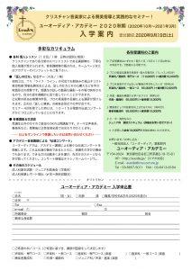 アカデミー・セミナー③ @ ユーオーディア・プレイズホール