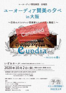 【中止/ユーオーディア賛美の夕べ】2020賛美の夕べ in 大阪 @ いずみホール