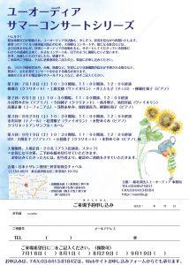 【ユーオーディアサマーコンサート】第3回 @ 三軒茶屋ナザレン教会