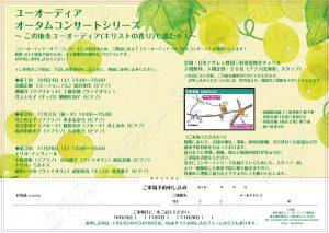 【ユーオーディアオータムコンサート】第3回 @ 三軒茶屋ナザレン教会