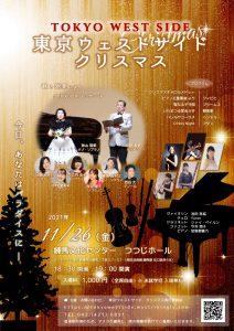 秋山雪美 加賀清孝 TOKYO WEST SIDE クリスマスコンサート @ 練馬文化センター つつじホール