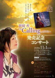 紫園 香 CD「Calling」発売記念コンサート @ ムラマツホール