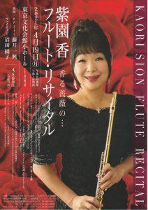 紫園 香 フルート・リサイタル「香る薔薇の・・・」 @ 東京文化会館小ホール
