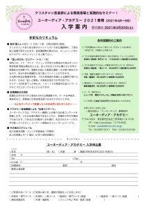 アカデミー「証しの仕方」セミナー② @ ユーオーディア・プレイズホール