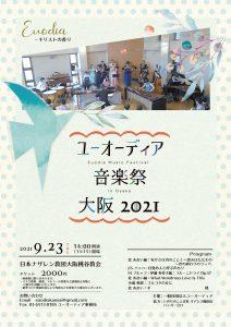 ユーオーディア音楽祭・大阪2021 @ 日本ナザレン教団 桃谷教会