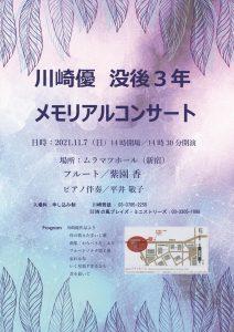 紫園香 川崎優没後3年メモリアルコンサート @ ムラマツホール(新宿)